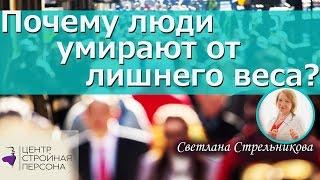 Почему люди умирают от лишнего веса Светлана Стрельникова