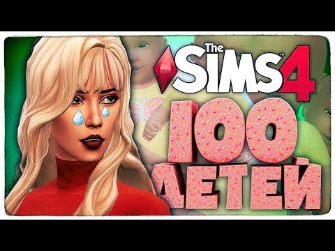"""Внезапный """"финал""""?... - The Sims 4 Челлендж - 100 детей ◆"""