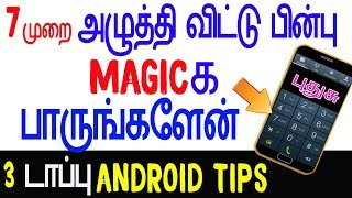 3 android mobile tricks: Amazing Mobile Phone Function In 2019 in Tamil-Skills Maker TV