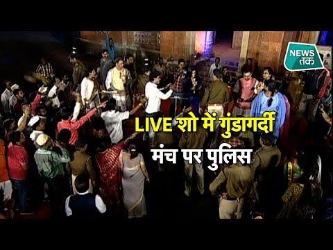 अंजना ओम कश्यप में जोरदार हंगामा, मारपीट की नौबत EXCLUSIVE   News Tak