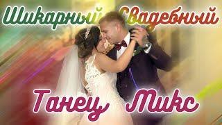 Шикарный Свадебный Танец Микс