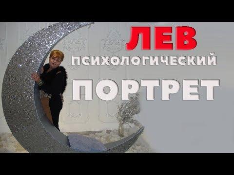 Гороскоп Для Львов. Психологический Портрет Льва.