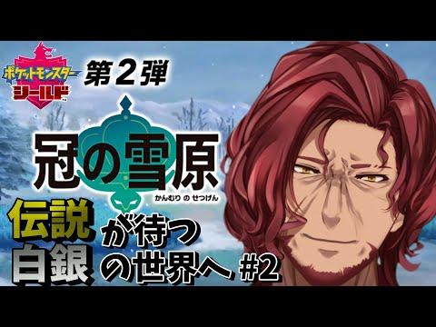 【 ポケモン剣盾 】裏稼業のポケモンマスターへの道~冠の雪原~#2【 Vtuber 】
