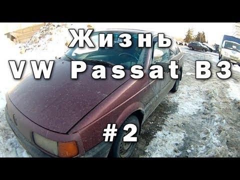 Жизнь Passat B3 #2 [Про поломки]
