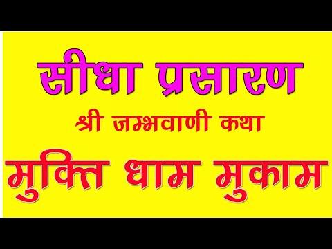 Live - 3Day श्री जम्भवाणी हरिकथा ज्ञान यज्ञ , उत्तरप्रदेश बिश्नोई धर्मशाला मुक्ति धाम मुकाम , नोखा