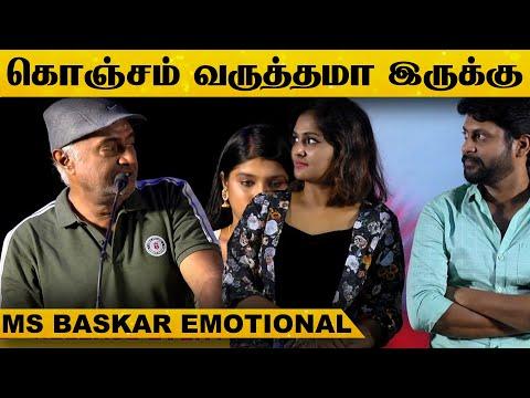 எனக்கு ஓரு சின்ன வருத்தம் இருக்கு - MS.Baskar Emotional Speech | Rio | Ramya | Plan Panni Pannanum