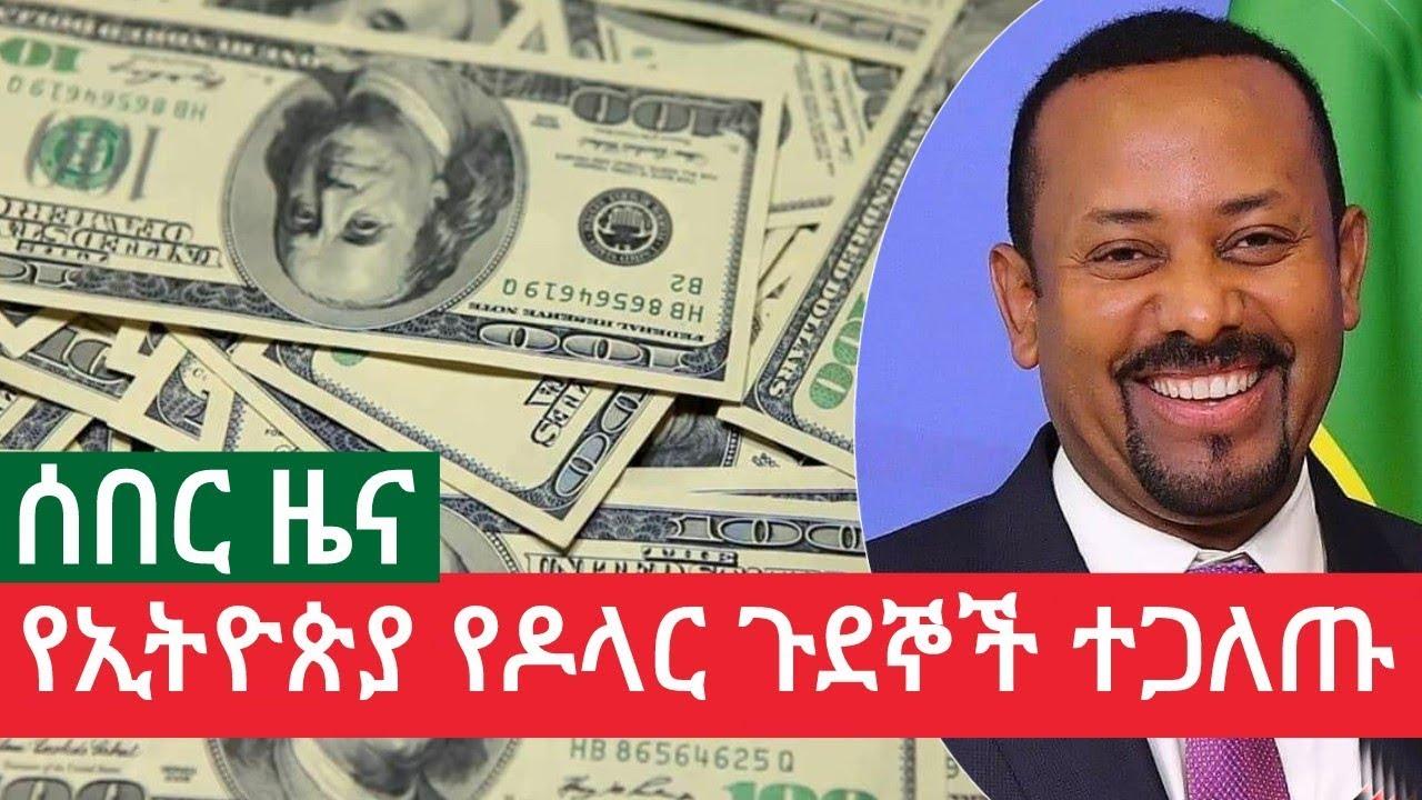 Ethiopia || ሰበር ዜና - የኢትዮጵያ የዶላር ጉደኞች ተጋለጡ - ሌሎች አጫጭር መረጃዎች