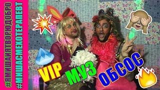 Сестры VIP МузОбсос Black Russian Mama Feat Алёна Апина Подкаты