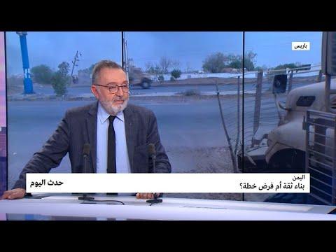 سفير فرنسا السابق في اليمن: وجود إيرانيين في اليمن مجرد دعاية