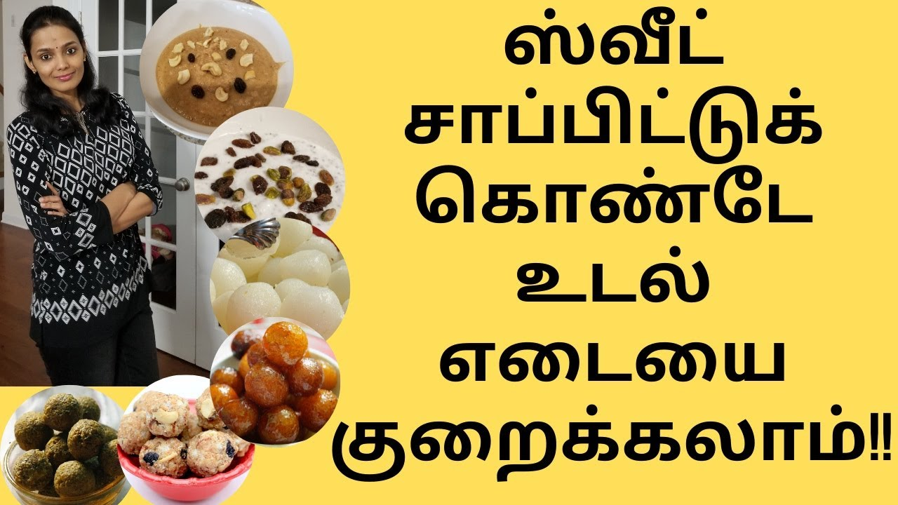 Eating sweets and losing weight | Weight loss tips in tamil food | #THAMIZHPENN
