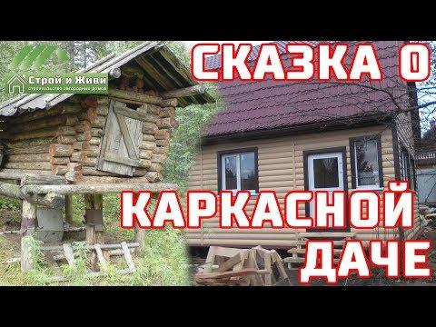 """Сруб и Каркасная дача. СКАЗКА. Московская область. """"Строй и Живи"""""""