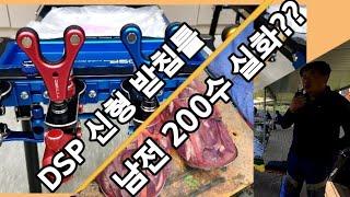 신형 DSP1단받침틀 리뷰/ 대박조황 남전낚시터 / 사…