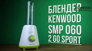 Блендер Kenwood SMP 060 2Go Sport - видео обзор