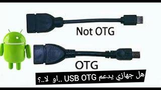 كيف تعرف جهازك يدعم USB OTG ــ او لا...؟