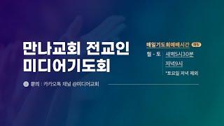 만나교회[미디어기도회] 하나님의 뜻! | 라이브예배