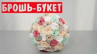 БРОШЬ-БУКЕТ, Букет из лент, Букет из ткани, букет невесты из роз, букет из брошей, BROOCH BOUQUET