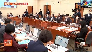 오늘 통계청·국민연금 국감…'통계 마사지' 논란 나올 …