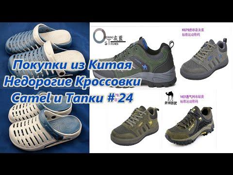 Покупки из Китая. Недорогие Кроссовки Camel и Тапки / Shopping from China. Cheap Sneakers # 24