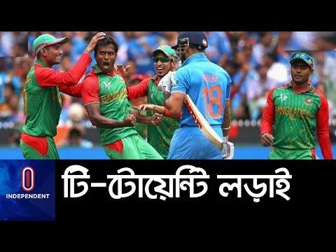 দর্শকদের-উল্লাসে-মাতাতে-হবে-নাকি-আবার-নাগিন-ডান্স?-ii-bangladesh-vs-india
