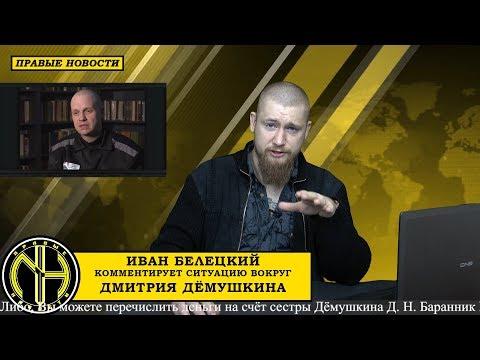 Правые Новости.  Белецкий о Демушкине