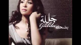 Galila - Da Waheshny / جليلة - ده واحشني