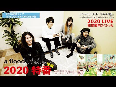 """【2020 LIVE 直前スペシャル】 """"2020 特番"""" a flood of circleメンバーでゲームをする<後編>"""