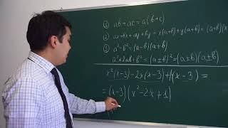 Разложение на множители многочлена. Алгебра 7 класс