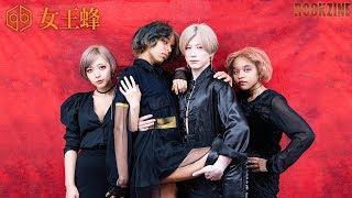 女王蜂 http://www.ziyoou-vachi.com ROCKZINE www.raku-music.com.