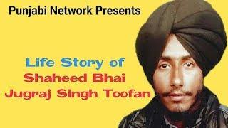 Biography of Shaheed Bhai Jugraj Singh Toofan || ਜਾਣੋ ਸ਼ਹੀਦ ਭਾੲੀ ਜੁਗਰਾਜ ਸਿੰਘ ਤੂਫ਼ਾਨ ਦੀ ਜ਼ਿੰਦਗੀ ਦਾ ਸਫ਼ਰ