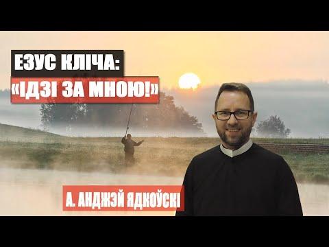 Служба в костеле на Девятовке в Гродно – Проповедь отца Анджея Иодковского