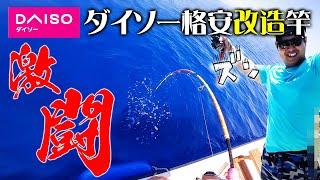 【100均】格安改造したダイソー竿が想像を超える力を発揮!激闘ファイト!