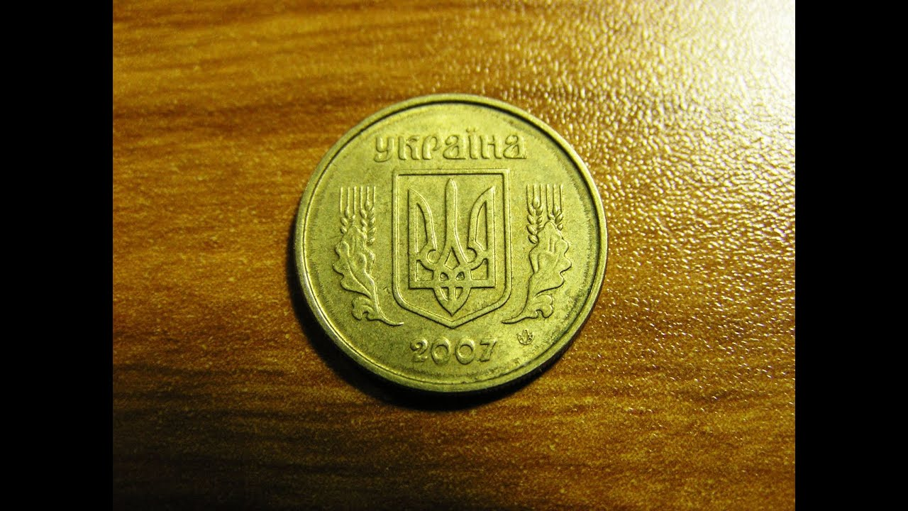 10 копеек 2007 года цена украина цена 1991 10 groszy