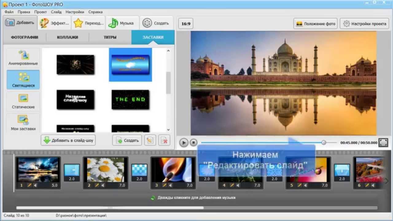 Скачать бесплатно простую программу для создания видео