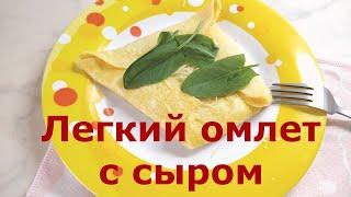 Как сделать легкий и вкусный омлет с сыром Идеальный вариант завтрака Рецепт омлета
