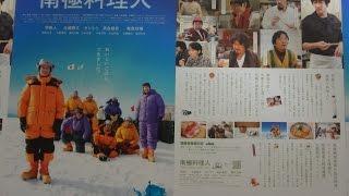 南極料理人 (2009) 映画チラシ 2009年8月8日公開 【映画鑑賞&グッズ探...
