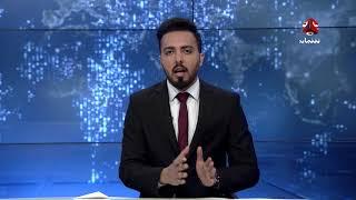 نشرة اخبار المنتصف 20-02-2018 | تقديم هشام الزيادي  | يمن شباب