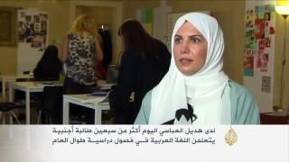 مبادرة لتعليم اللغة العربية لغير الناطقين بها بالسعودية