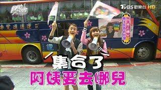 食尚玩家【台北+新北】莎莎愷樂出馬!阿姨要去哪兒之孩子王遊北台灣(完整版)