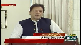 Prime Minister Of Pakistan Imran Khan Speech At Ceremony In Islamabad | PMO Pakistan | 06 July 20