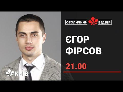 Телеканал Київ: Чи готовий політичний діяч Єгор Фірсов вирішувати міські проблеми