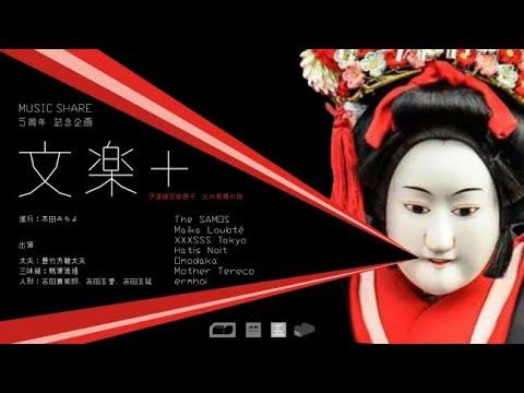 MUSIC SHARE 5th Anniversary [BUNRAKU+] TRAILER