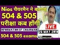 Nios Deled 504 & 505 exam information by Nios chairman ??????? ?? ?? 504,505 ??????? ?? ???????