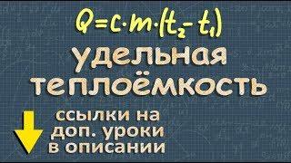 физика УДЕЛЬНАЯ ТЕПЛОЕМКОСТЬ 8 класс