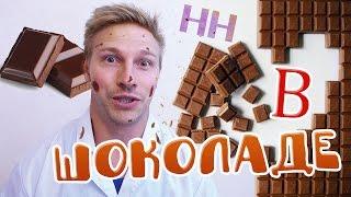 Научные Нубы - В шоколаде