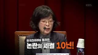 [풀영상] KBS 추적60분 - 은폐 의혹 10년, 한국타이어 노동자들의 죽음_20181116