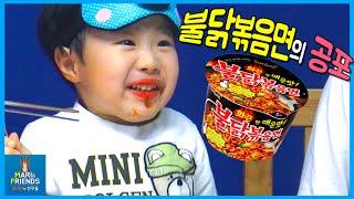 불닭볶음면 먹방 라면 챌린지 ♡ 엄청 매운 불닭볶음면 도전 대결 웃긴 반응 Korean fire noodle challenge | 말이야와친구들 MariAndFriends