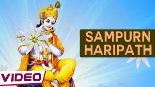 Sampurn Haripath | Jai Jai Ram Krishna Hari By Shreerang Maharaj | Latest Marathi Devotional Songs