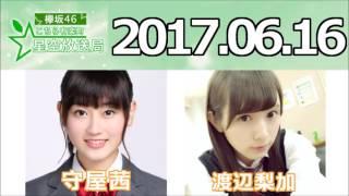 欅坂46:渡辺梨加・守屋茜【こちら有楽町星空放送局 2017 06 16 】