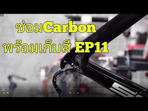 ซ่อมเฟรมcarbonพร้อมเก็บสี EP11