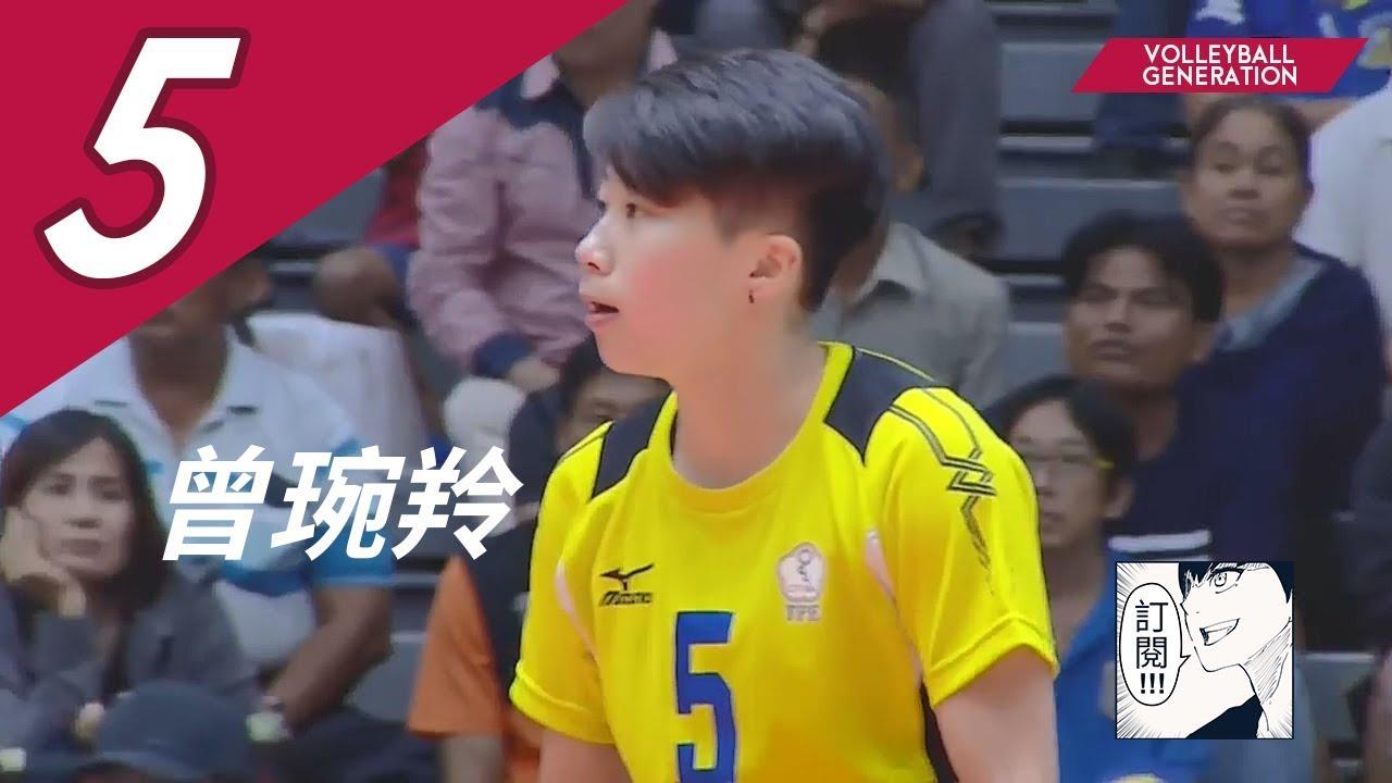 【臺灣排球 曾琬羚 2017亞洲U23女排錦標賽】 - YouTube